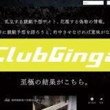 【超おすすめ】Club Ginga(クラブギンガ)の特徴/実績を解説!評判・口コミも紹介