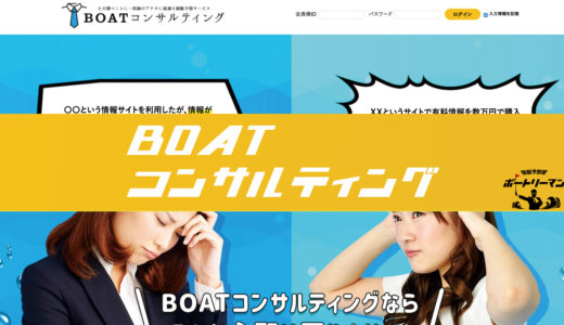 【驚愕】ボートコンサルティングは悪評サイト!?評判・口コミも紹介