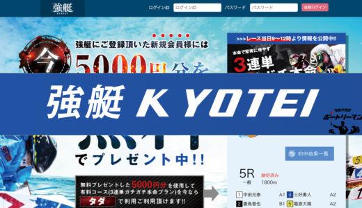 【真っ黒サイト】強艇(KYOTEI)の悪評理由を紹介!特徴や口コミも