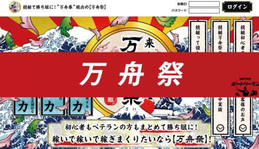 【信用できない】競艇予想サイト「万舟祭」の特徴/評判・口コミを紹介