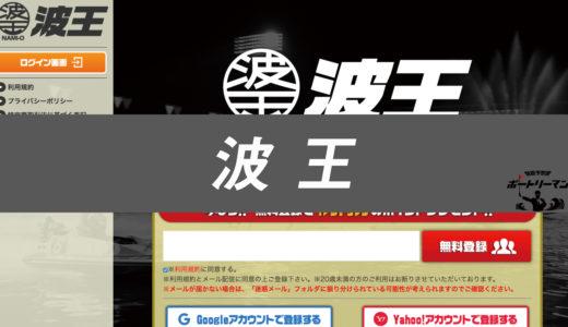 使う価値ない!?競艇予想サイト「波王」の特徴/評判/口コミを紹介