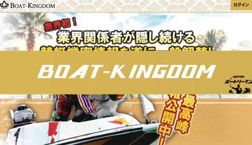 【稼げない!?】ボートキングダム(BOAT KINGDOM)の特徴/評判/口コミまとめ