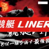 【実費で検証】競艇LINERの予想は凄かった!特徴や評判・口コミを紹介