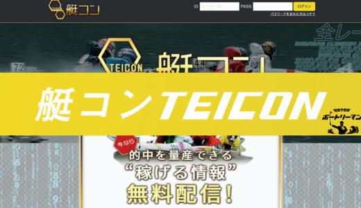 【異質すぎ】艇コン(TEICON)は使えない競艇サイト!特徴や評判まとめ