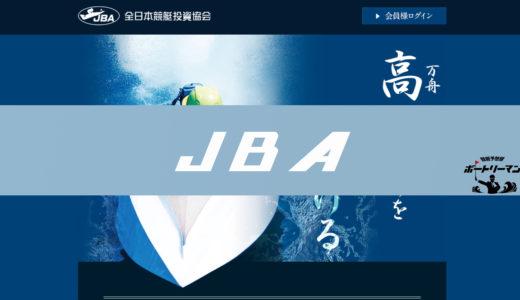 運営放棄!?JBA(全日本競艇投資協会)の特徴をまとめてみた