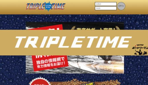 回収率が悪い!?トリプルタイム(TRIPLE TIME)の特徴/評判を徹底解説