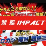 超当たる!競艇インパクト(競艇IMPACT)の特徴や実績/評判・口コミを紹介