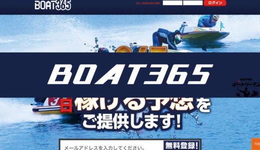 全然優良じゃない!競艇予想サイト「BOAT365(ボート365)」を紹介