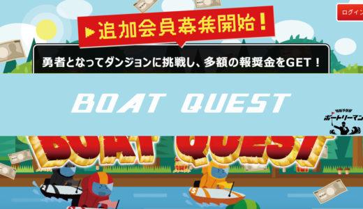 実際どう?競艇予想サイト「BOAT QUEST(ボートクエスト)」を検証