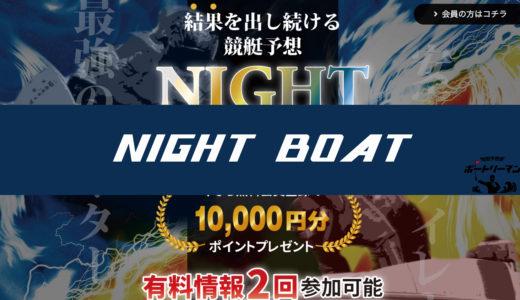 テキトーすぎ!競艇予想サイト「ナイトボート(NIGHT BOAT)」の特徴まとめ