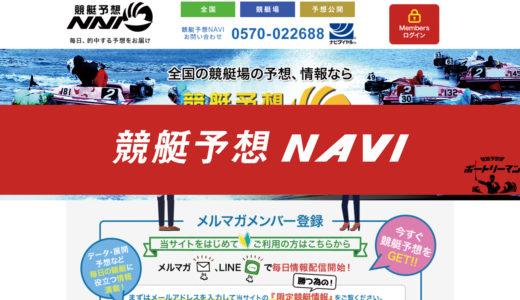嘘!捏造!競艇予想NAVI(競艇予想ナビ)の特徴や評判・口コミを紹介