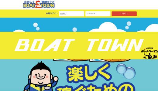 【悪評多数】競艇予想サイト「ボートタウン」の特徴とは?評判や口コミも紹介
