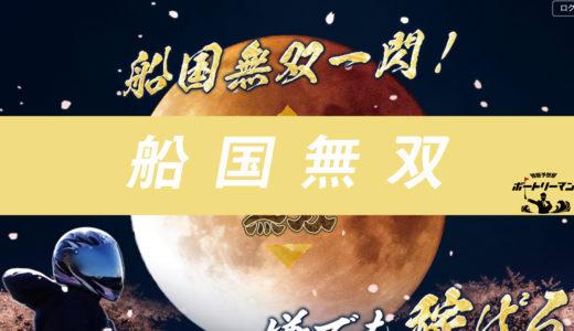 【高配当続出】競艇予想サイト「船国無双」の特徴まとめ!実績/評判も紹介