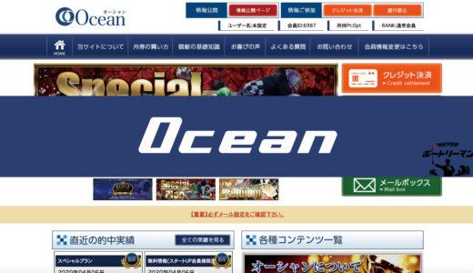 捏造だらけの競艇予想サイト!オーシャン(Ocean)の特徴や評判・口コミを紹介
