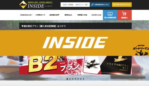 【悪徳】予想サイト「競艇インサイド(INSIDE)」とは?特徴/評判・口コミを検証