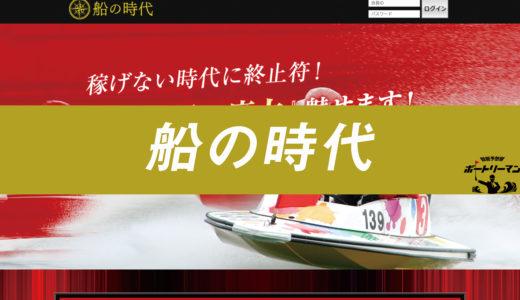 的中率がすごい!競艇予想サイト「船の時代」の特徴/評判・口コミを徹底検証