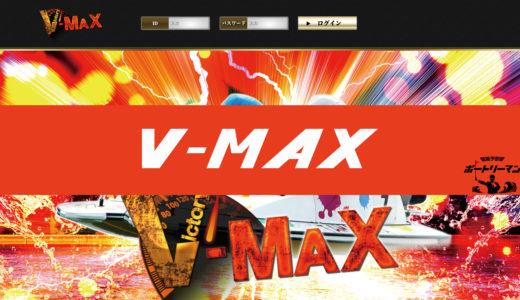 競艇予想サイト「V-MAX」を徹底解説!特徴/予想/評判・口コミまとめ