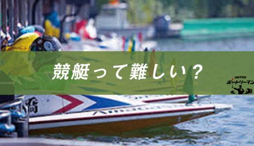【徹底解説】競艇は難しい?初心者でも勝てるコツやポイントを紹介