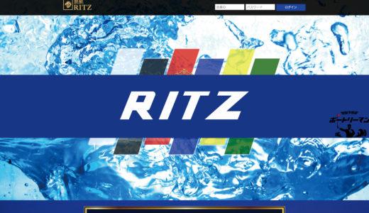 競艇予想サイト「RITZ」とは?特徴や予想実績、評判・口コミまとめ