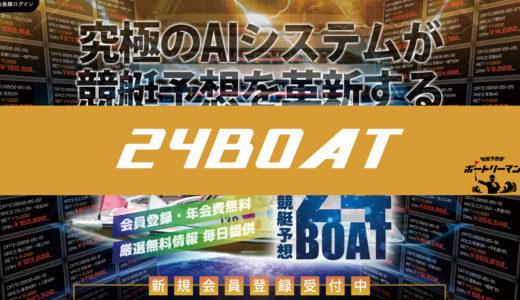 競艇予想サイト「24BOAT」は使える?特徴や評判・口コミを検証