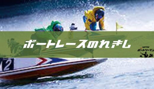 競艇(ボートレース)の歴史・起源とは?主な出来事や年表を解説