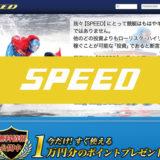 【優良認定】競艇予想サイト「SPEED」の特徴まとめ!評判・口コミや予想も紹介