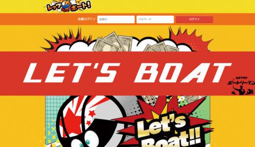 悪評多数!競艇予想サイト「LET'S BOAT」の特徴や評判・口コミをまとめてみた