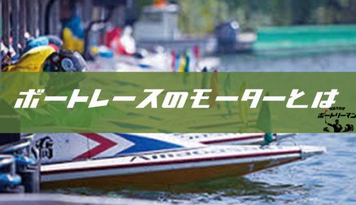 ボートの命!競艇のモーター(エンジン)の特徴や見極め方を紹介