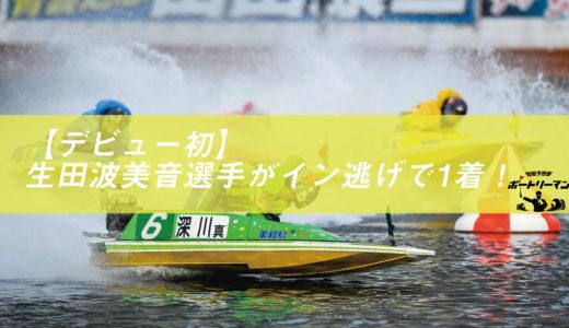 【デビュー初】生田波美音選手がイン逃げで1着に!