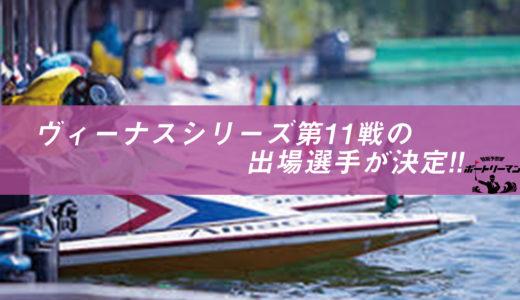 ヴィーナスシリーズ第11戦の出場選手が決定!