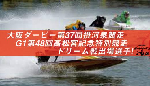 大阪ダービー第37回摂河泉競走、G1第48回高松宮記念特別競走のドリーム戦出場選手が決定!