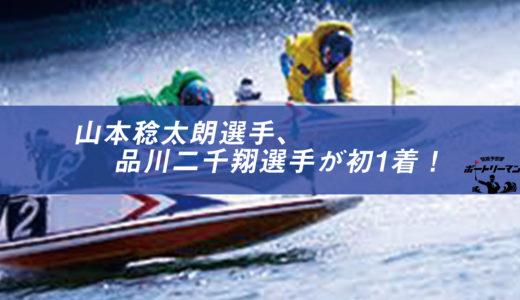 山本稔太朗選手、品川二千翔選手が初1着!!