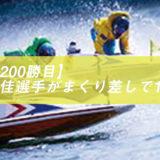中村桃佳選手、通算200勝を達成!まくり差しで1着
