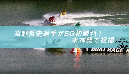 SG第25回オーシャンカップの3日目、高野哲史選手がSG初勝利!