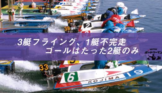 3艇がフライング、1艇が不完走でゴールしたのはたった2艇!?