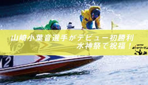 山崎小葉音選手がデビュー初勝利!水神祭で祝福