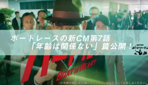 ボートレースの新CM第7話「年齢は関係ない」篇が公開!