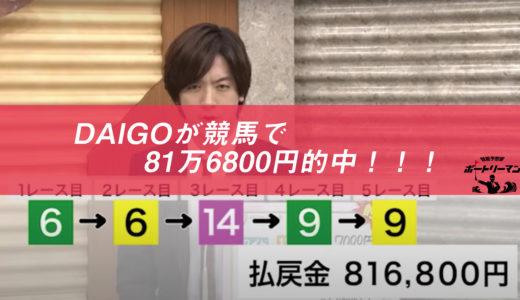 DAIGOが競馬で「WIN5」の81万6800円的中!!!