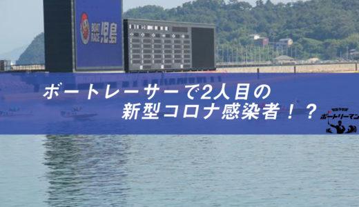 ボートレーサーが新型コロナに感染!?競艇選手の感染は2人目
