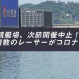 宮島競艇場、次節開催中止!複数のボートレーサーが新型コロナ感染