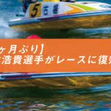 川北浩貴選手がレースに復帰!約7ヶ月ぶりに9月のレースに参加予定