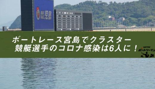 ボートレース宮島でクラスター!競艇選手のコロナ感染は6人に!容体や詳細は?