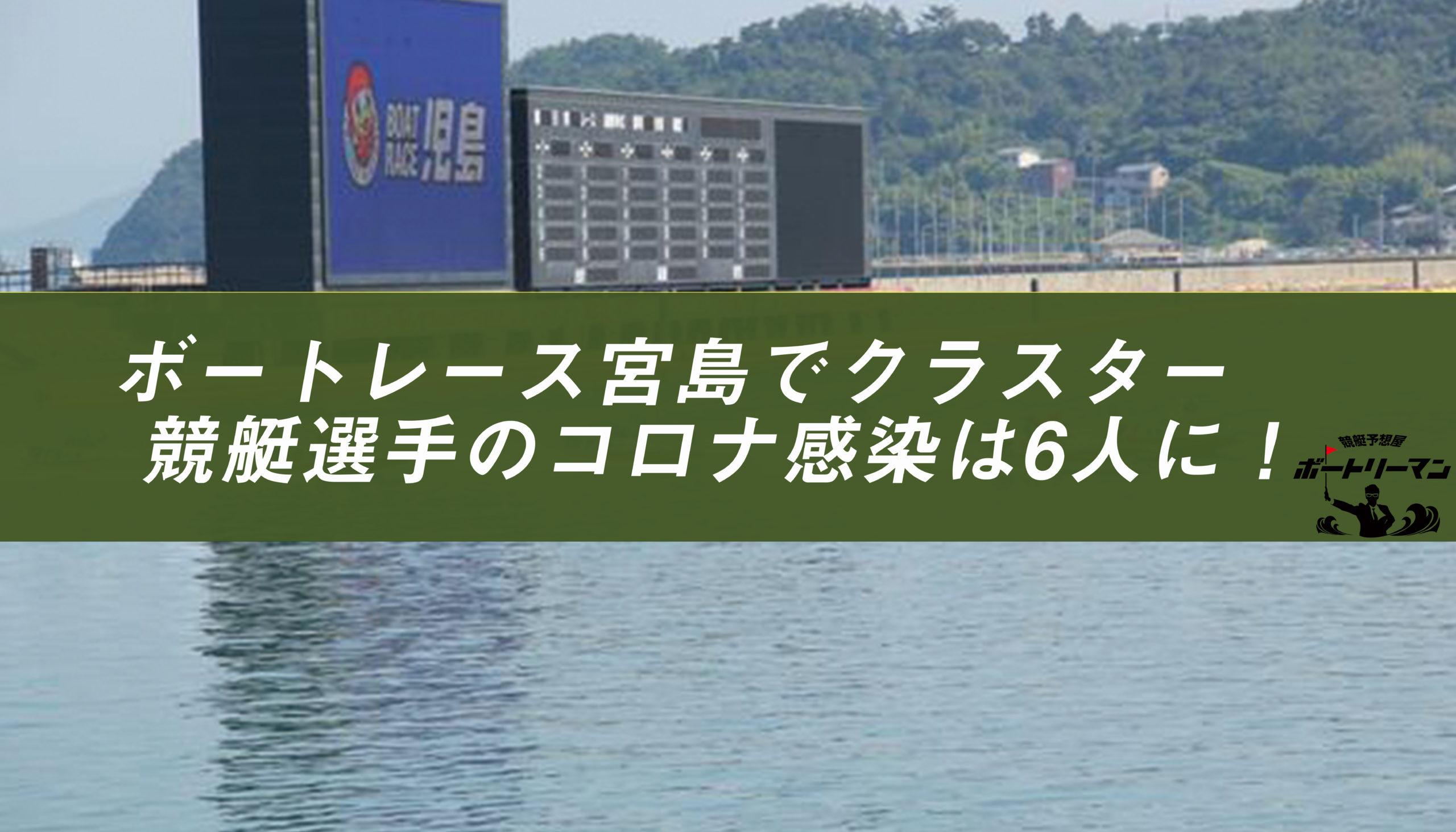 競艇 宮島