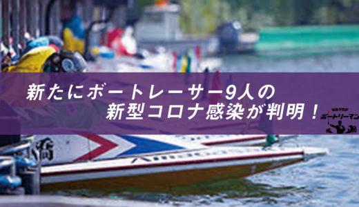 8月3日、ボートレーサー9人の新たに新型コロナ感染が判明!今後のレースはどうなる?