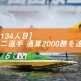 【史上134人目】深川真二選手が通算2000勝を達成!