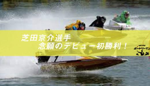 芝田京介選手が念願のデビュー初勝利!
