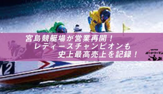 コロナのクラスターとなっていたボートレース宮島が営業再開!レディースチャンピオンも史上最高売上を記録