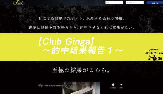 競艇予想サイト「Club Ginga」の予想を検証!的中結果報告〜1〜
