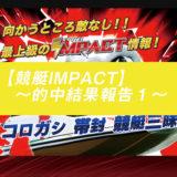 競艇予想サイト「競艇IMPACT」の予想を検証!的中結果報告〜1〜