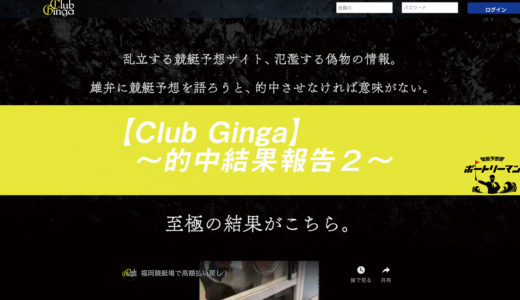 競艇予想サイト「Club Ginga」の予想を検証!的中結果報告〜2〜